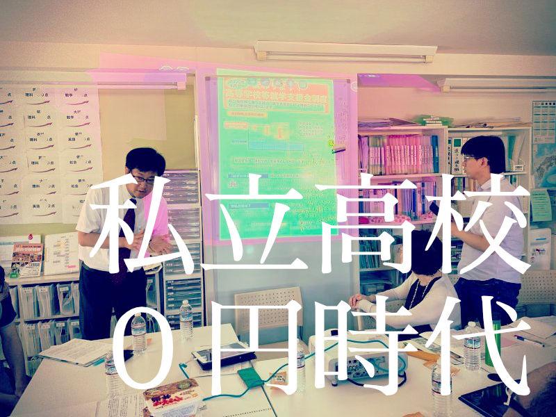 高校 無償 化 愛知 県